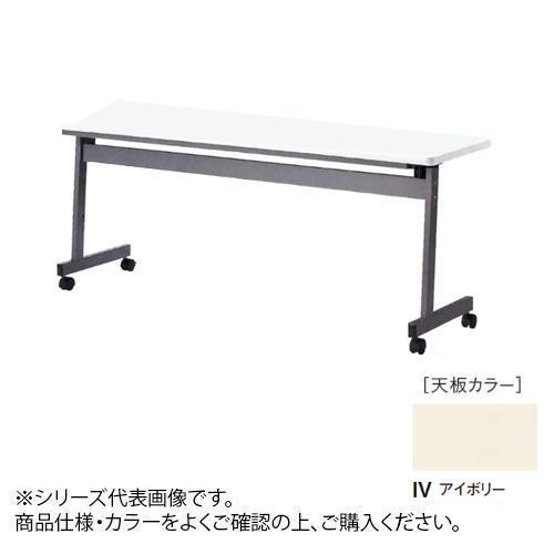 ニシキ工業 LHA STACK TABLE テーブル 天板/アイボリー・LHA-1260-IV メーカ直送品  代引き不可/同梱不可