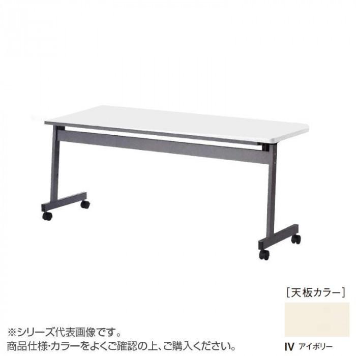ニシキ工業 LHA STACK TABLE テーブル 天板/アイボリー・LHA-1860-IV メーカ直送品  代引き不可/同梱不可