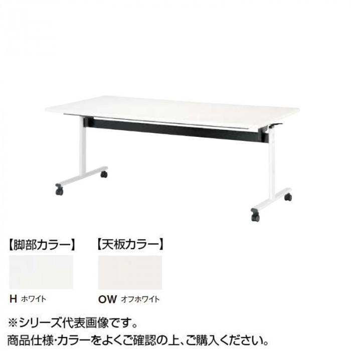 ニシキ工業 TOV STACK TABLE テーブル 脚部/ホワイト・天板/オフホワイト・TOV-H1590K-OW メーカ直送品  代引き不可/同梱不可