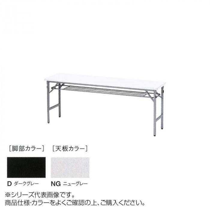 ニシキ工業 SAT FOLDING TABLE テーブル 脚部/ダークグレー・天板/ニューグレー・SAT-D1545T-NG メーカ直送品  代引き不可/同梱不可