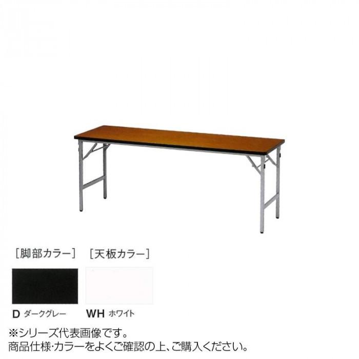 ニシキ工業 SAT FOLDING TABLE テーブル 脚部/ダークグレー・天板/ホワイト・SAT-D1545SN-WH メーカ直送品  代引き不可/同梱不可