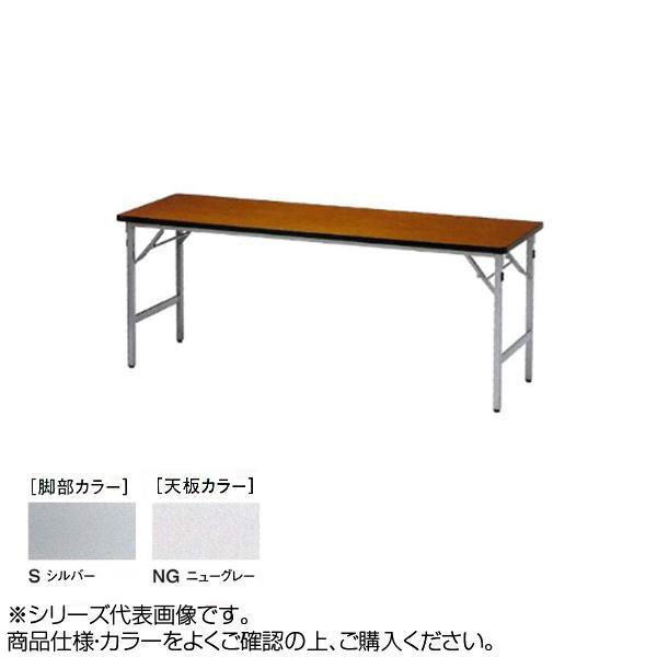 ニシキ工業 SAT FOLDING TABLE テーブル 脚部/シルバー・天板/ニューグレー・SAT-S1845SN-NG メーカ直送品  代引き不可/同梱不可