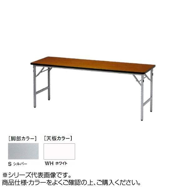 ニシキ工業 SAT FOLDING TABLE テーブル 脚部/シルバー・天板/ホワイト・SAT-S1860SN-WH メーカ直送品  代引き不可/同梱不可