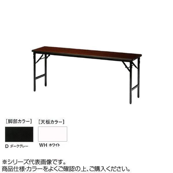 ニシキ工業 SAT FOLDING TABLE テーブル 脚部/ダークグレー・天板/ホワイト・SAT-D1545TN-WH メーカ直送品  代引き不可/同梱不可