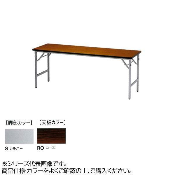 ニシキ工業 SAT FOLDING TABLE テーブル 脚部/シルバー・天板/ローズ・SAT-S1560TN-RO メーカ直送品  代引き不可/同梱不可