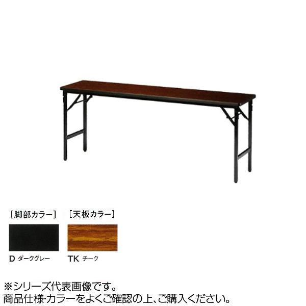 ニシキ工業 SAT FOLDING TABLE テーブル 脚部/ダークグレー・天板/チーク・SAT-D1845TN-TK メーカ直送品  代引き不可/同梱不可