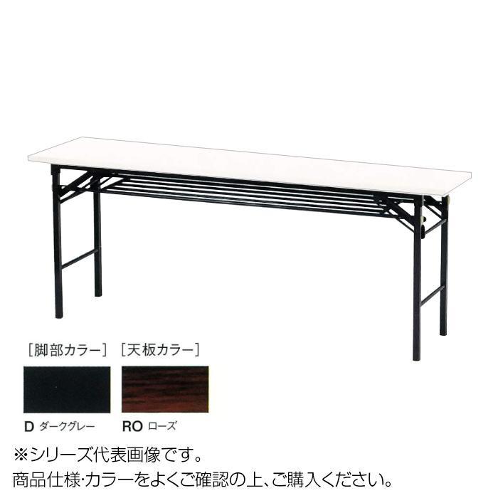 ニシキ工業 KT FOLDING TABLE テーブル 脚部/ダークグレー・天板/ローズ・KT-D1245T-RO メーカ直送品  代引き不可/同梱不可