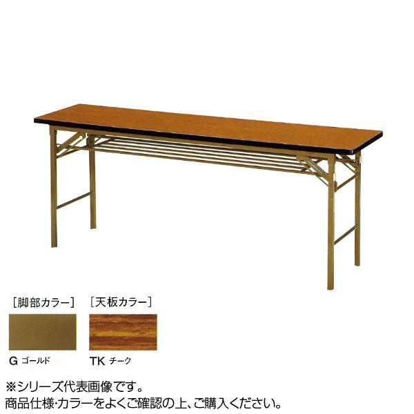 ニシキ工業 KT FOLDING TABLE テーブル 脚部/ゴールド・天板/チーク・KT-G1890T-TK メーカ直送品  代引き不可/同梱不可