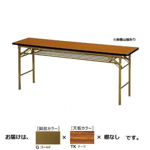 ニシキ工業 KT FOLDING TABLE テーブル 脚部/ゴールド・天板/チーク・KT-G1245SN-TK メーカ直送品  代引き不可/同梱不可
