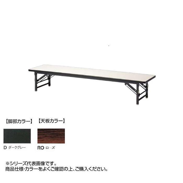 ニシキ工業 ZT FOLDING TABLE テーブル 脚部/ダークグレー・天板/ローズ・ZT-D1845S-RO メーカ直送品  代引き不可/同梱不可