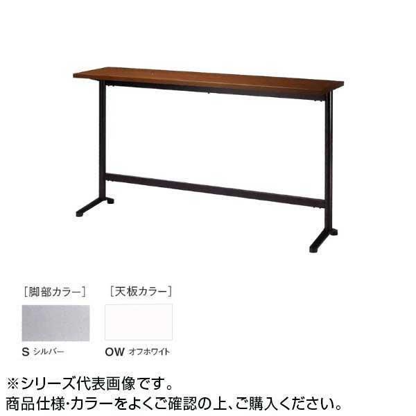 ニシキ工業 HD AMENITY REFRESH テーブル 脚部/シルバー・天板/オフホワイト・HD-S1845KH-OW メーカ直送品  代引き不可/同梱不可
