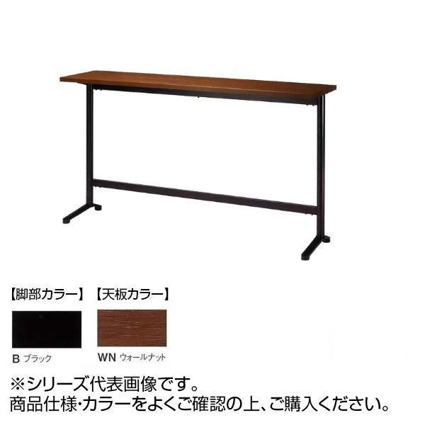 ニシキ工業 HD AMENITY REFRESH テーブル 脚部/ブラック・天板/ウォールナット・HD-B1845KH-WN メーカ直送品  代引き不可/同梱不可