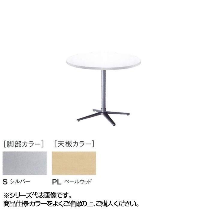 ニシキ工業 RNX AMENITY REFRESH テーブル 脚部/シルバー・天板/ペールウッド・RNX-S750R-PL メーカ直送品  代引き不可/同梱不可