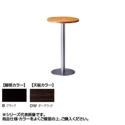 ニシキ工業 RNM AMENITY REFRESH テーブル 脚部/ブラック・天板/ダークウッド・RNM-B750R-DW メーカ直送品  代引き不可/同梱不可