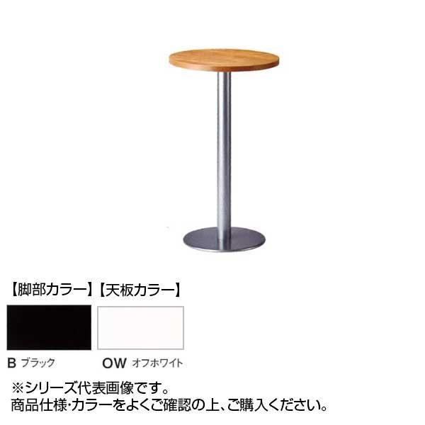 ニシキ工業 RNM AMENITY REFRESH テーブル 脚部/ブラック・天板/オフホワイト・RNM-B900R-OW メーカ直送品  代引き不可/同梱不可