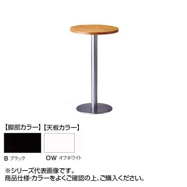 ニシキ工業 RNM AMENITY REFRESH テーブル 脚部/ブラック・天板/オフホワイト・RNM-B600RH-OW メーカ直送品  代引き不可/同梱不可