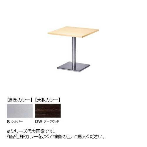 ニシキ工業 RNK AMENITY REFRESH テーブル 脚部/シルバー・天板/ダークウッド・RNK-S7575K-DW メーカ直送品  代引き不可/同梱不可