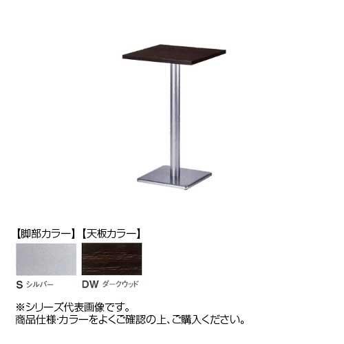 ニシキ工業 RNK AMENITY REFRESH テーブル 脚部/シルバー・天板/ダークウッド・RNK-S0606KH-DW メーカ直送品  代引き不可/同梱不可