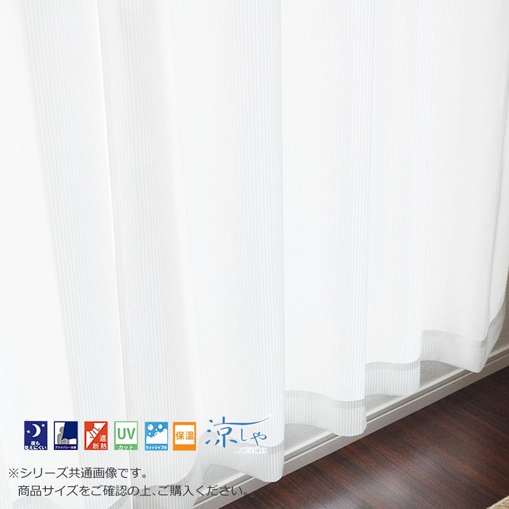 ストライプ柄スーパーミラーレースカーテン 130×213 1枚入り ホワイト 8010-130213 メーカ直送品  代引き不可/同梱不可