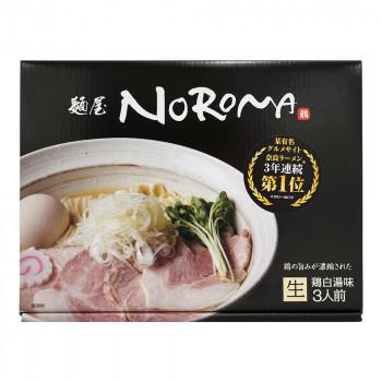 箱入 麺屋NOROMA 3人前 20箱 代引き不可/同梱不可