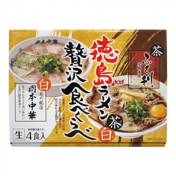 20箱  メーカ直送品 4食入 徳島ラーメン茶系白系贅沢食べくらべ 箱入 代引き不可/同梱不可