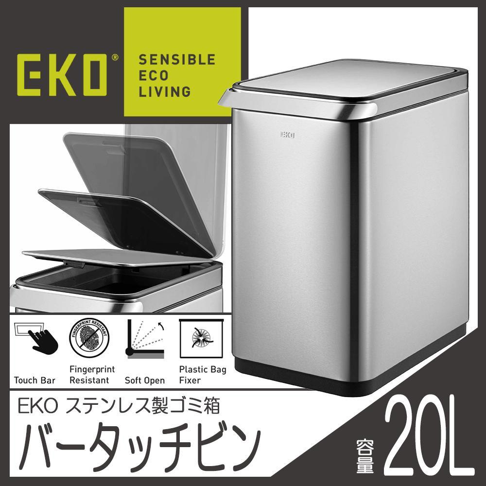 EKO(イーケーオー) ステンレス製ゴミ箱(ダストボックス) バータッチビン 20L シルバー EK9179MT-20L 代引き不可/同梱不可