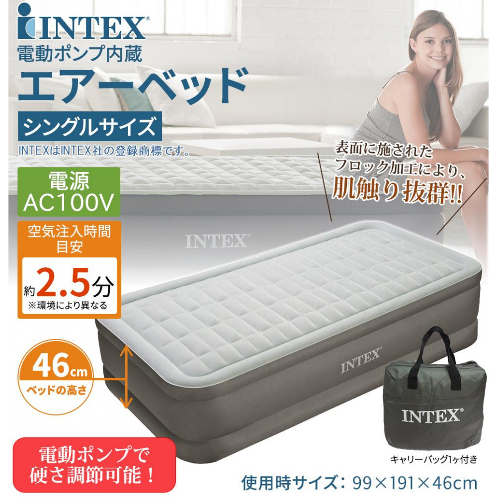 INTEX(インテックス) 電動ポンプ内蔵エアーベッド プレムエアー シングルサイズ 64471 代引き不可/同梱不可