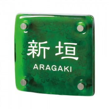ガラス表札 琉球のガラス GX-102 メーカ直送品  代引き不可/同梱不可