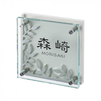 ガラス表札 フラットガラス 150角 GP-65 メーカ直送品  代引き不可/同梱不可