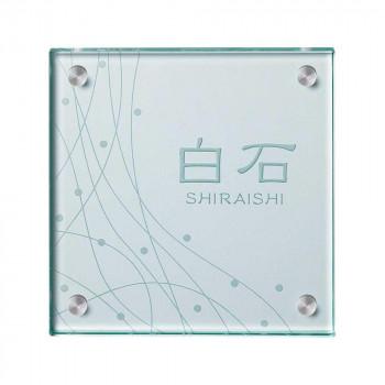 ガラス表札 フラットガラス 150角 GP-8 メーカ直送品  代引き不可/同梱不可
