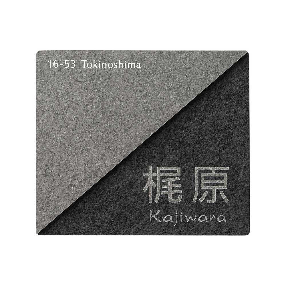 TETUGURO 鉄黒 表札 AT-11 メーカ直送品  代引き不可/同梱不可