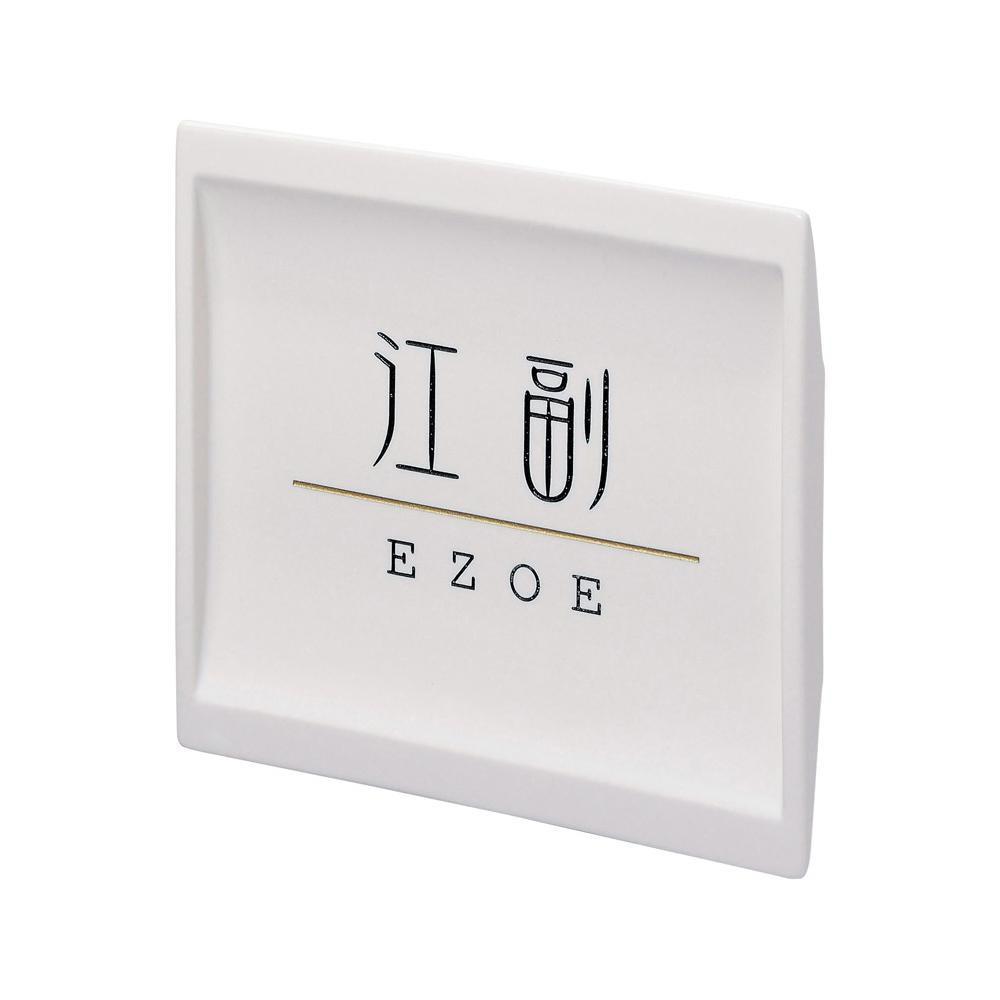 小さな表札 小さなタイル表札 ES-30 メーカ直送品  代引き不可/同梱不可