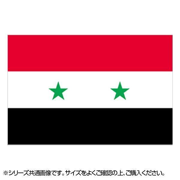 N国旗 シリア No.2 W1350×H900mm 23084 メーカ直送品  代引き不可/同梱不可