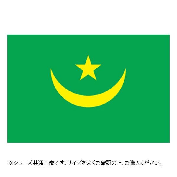 N国旗 モーリタニア No.2 W1350×H900mm 23544 メーカ直送品  代引き不可/同梱不可