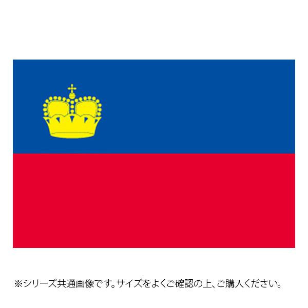 N国旗 リヒテンシュタイン No.2 W1350×H900mm 23564 メーカ直送品  代引き不可/同梱不可