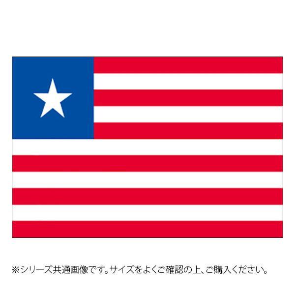 N国旗 リベリア No.2 W1350×H900mm 23568 メーカ直送品  代引き不可/同梱不可