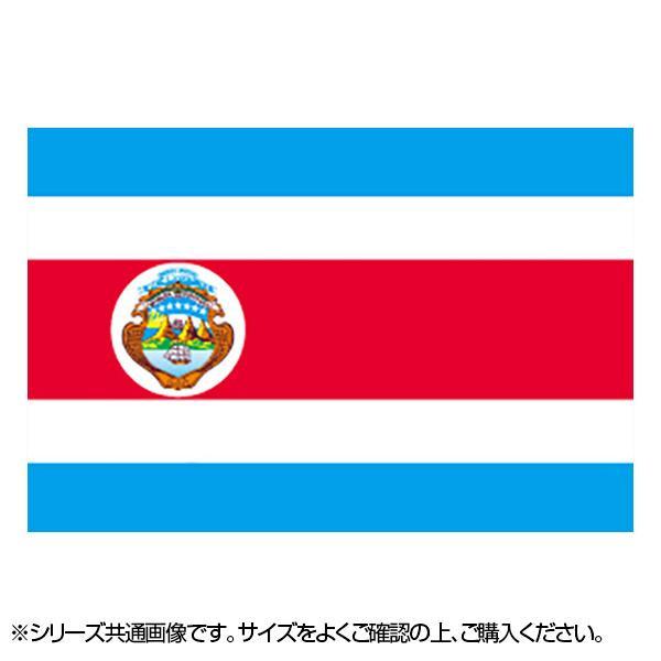 N国旗 コスタリカ No.2 W1350×H900mm 23032 メーカ直送品  代引き不可/同梱不可