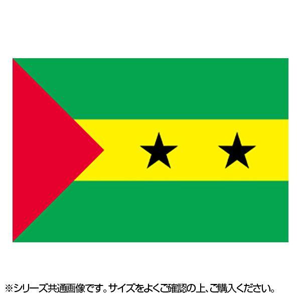 N国旗 サントメ・プリンシペ No.2 W1350×H900mm 23068 メーカ直送品  代引き不可/同梱不可