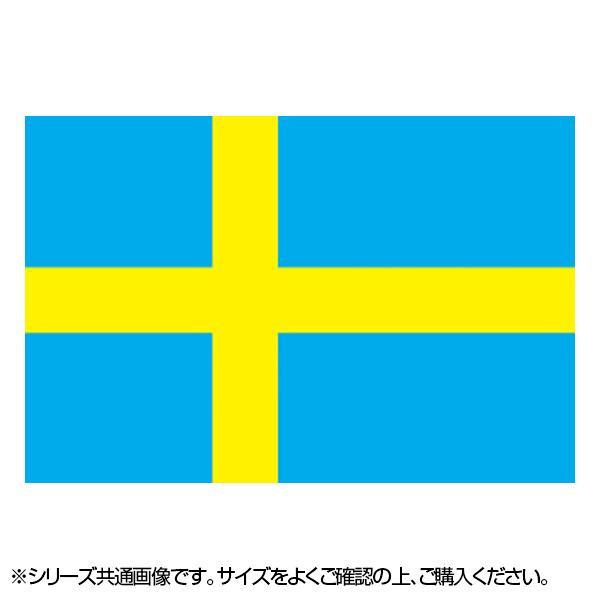 N国旗 スウェーデン No.2 W1350×H900mm 23116 メーカ直送品  代引き不可/同梱不可