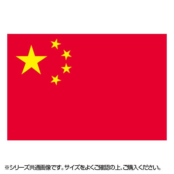 N国旗 中華人民共和国 No.2 W1350×H900mm 23216 メーカ直送品  代引き不可/同梱不可
