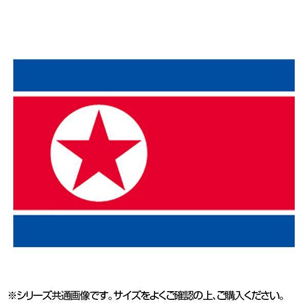 N国旗 朝鮮民主主義人民共和国 No.2 W1350×H900mm 23224 メーカ直送品  代引き不可/同梱不可