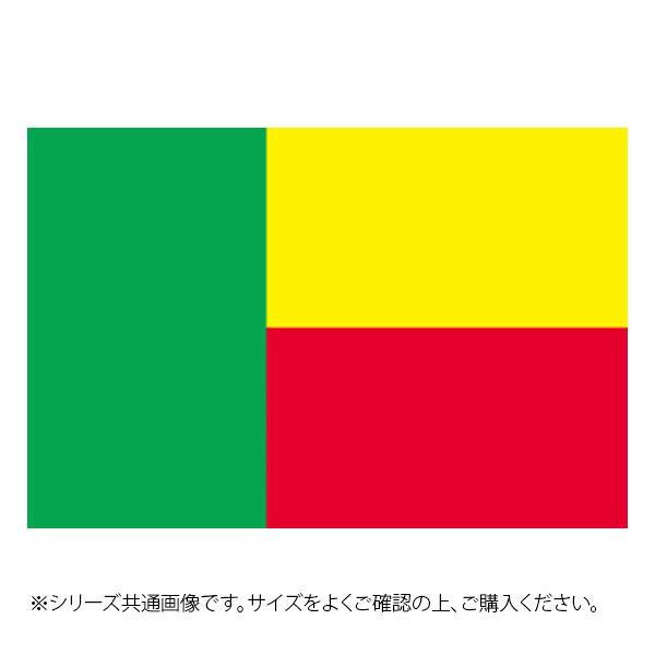 N国旗 ベナン No.2 W1350×H900mm 23412 メーカ直送品  代引き不可/同梱不可