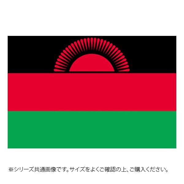 N国旗 マラウイ No.2 W1350×H900mm 23472 メーカ直送品  代引き不可/同梱不可