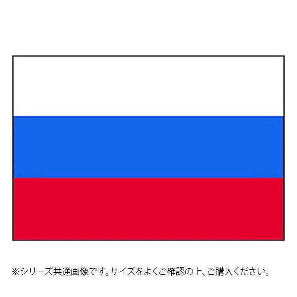 N国旗 ロシア No.2 W1350×H900mm 23592 メーカ直送品  代引き不可/同梱不可