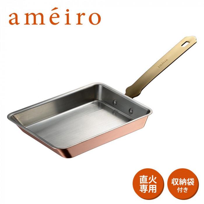 ameiro(アメイロ) TAMAGOYAKI 12 玉子焼き(錫メッキあり) COS8000 メーカ直送品  代引き不可/同梱不可