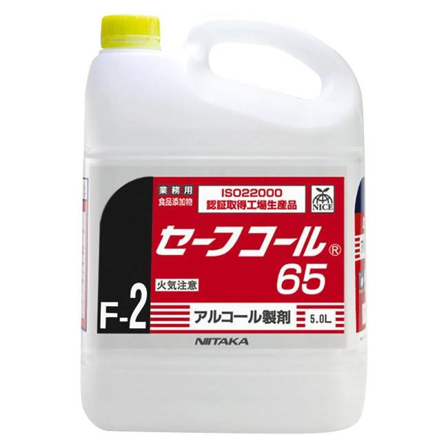 業務用 食品添加物 セーフコール65(F-2) 5L×4 275231 代引き不可/同梱不可