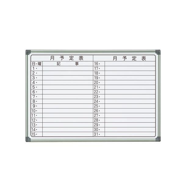 馬印 AX(アックス)シリーズ壁掛 予定表(月予定表)ホワイトボード W910×H620 AX23YG 代引き不可/同梱不可