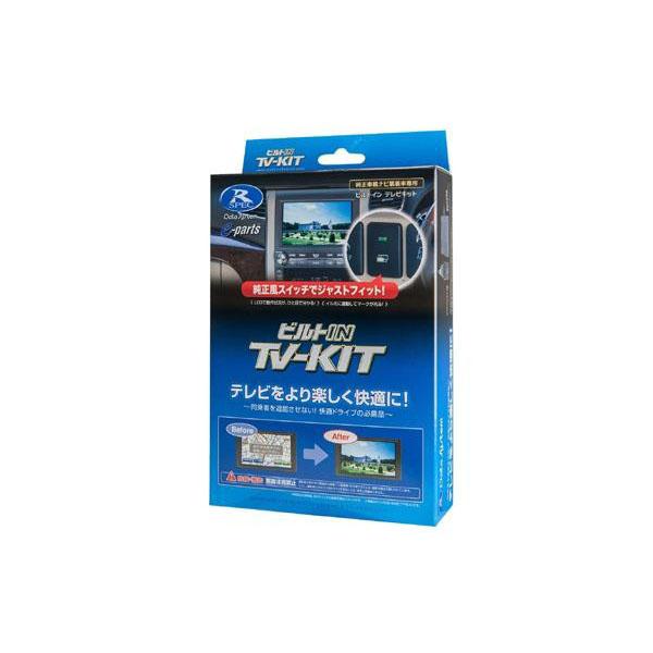 データシステム テレビキット(切替タイプ・ビルトインスイッチモデル) トヨタ/ダイハツ用 TTV164B-A メーカ直送品  代引き不可/同梱不可