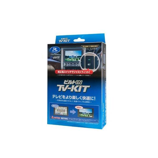 データシステム テレビキット(切替タイプ・ビルトインスイッチモデル) トヨタ/ダイハツ用 TTV164B-B メーカ直送品  代引き不可/同梱不可