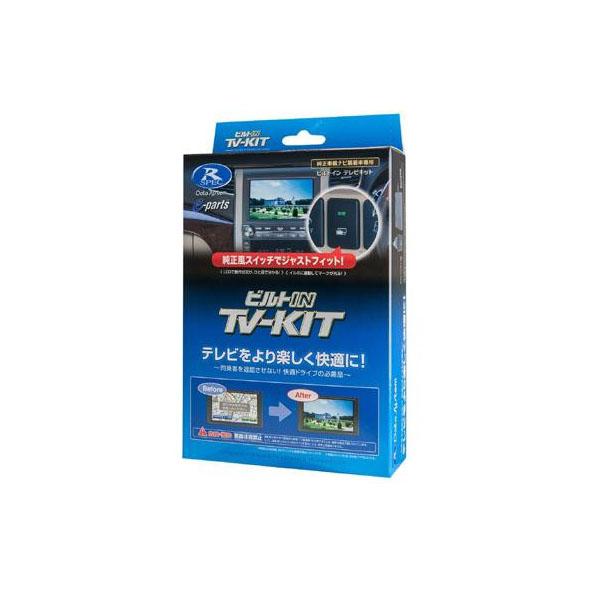 データシステム テレビキット(切替タイプ・ビルトインスイッチモデル) トヨタ/ダイハツ用 TTV154B-A メーカ直送品  代引き不可/同梱不可